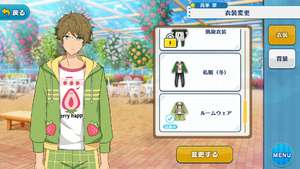 Midori Takamine Room Wear Outfit