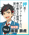 Tetora Nagumo Idol Audition 3 Button