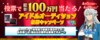 Wataru Hibiki Idol Audition 3 Ticket