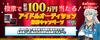 Wataru Hibiki Idol Audition 3 Ticket