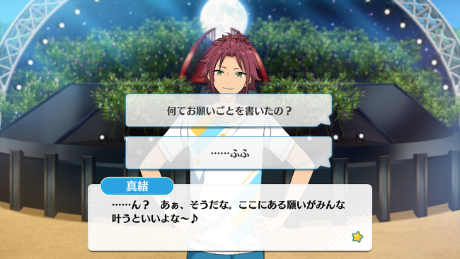 Facing One Another! The Celestial Globe of the Night the Stars Meet Mao Isara Special Event 3