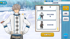 Koga Oogami Winter CM Outfit