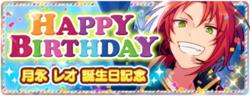 Leo Birthday Banner