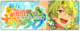 Kiseki☆The Preliminary Match of the Summer Live Banner