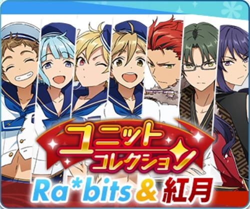 Ra*bits & AKATSUKI Unit Collection