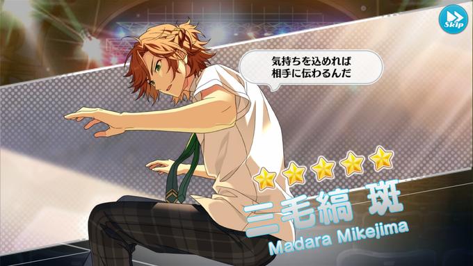 (Violin of the Setting Sun) Madara Mikejima Scout CG