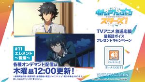 Anime Eleventh Episode New Voice Lines Login Bonus