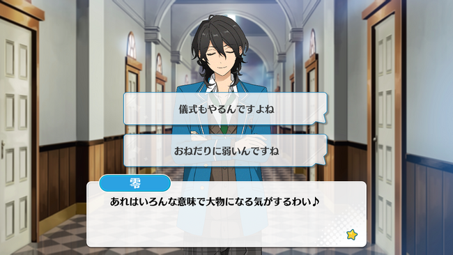 Offering◆The Easter of the Undead Rei Sakuma Normal Event 3