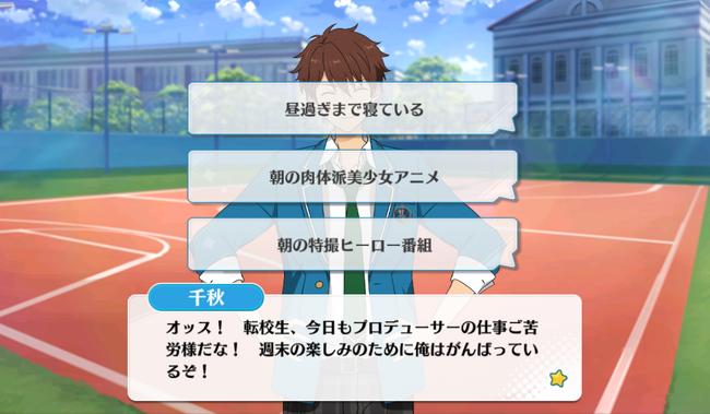 Chiaki Morisawa mini event basketball court 2