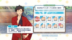 Tetora Nagumo 2018 New Year Login