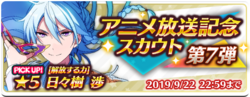 Anime Broadcast Commemoration Scout 7 Banner