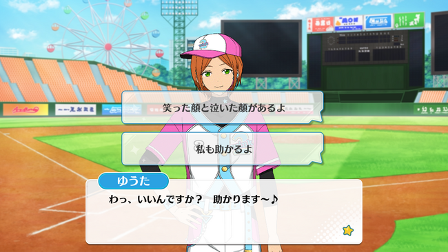 Every Pitch With All One's Heart! Youthful Play Ball Yuta Aoi Special Event 3
