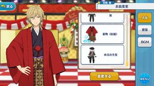 Kaoru Hakaze Kimono (Red Team) Outfit