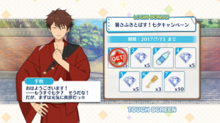 Blow away the heat! Tanabata Campaign Chiaki Morisawa Day 1
