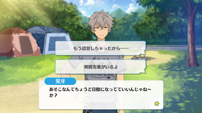 Summer of Clear Skies! Summer Camp Koga Oogami Special Event 1