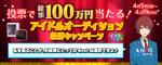 Tsukasa Suou Idol Audition 3 Ticket