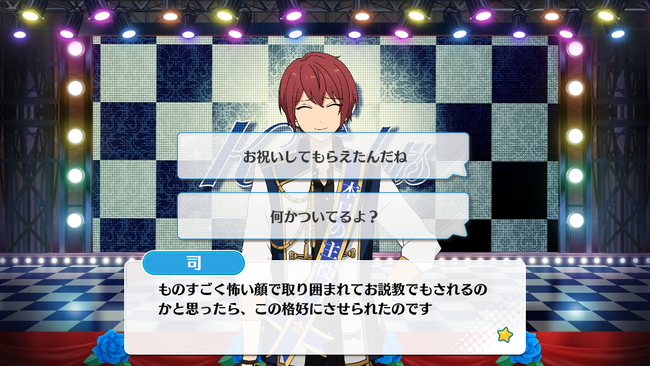 Birthday Course Tsukasa Suou Normal Event 2