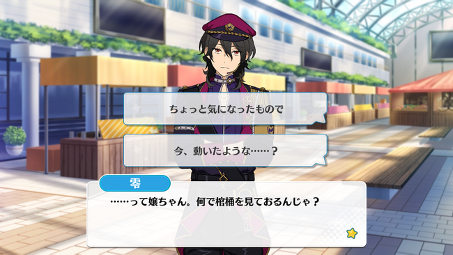 Offering◆The Easter of the Undead Rei Sakuma Special Event 3