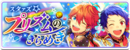 Stars★Glitter of the Prism Banner