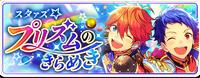 Stars★Glitter of the Prism Banner