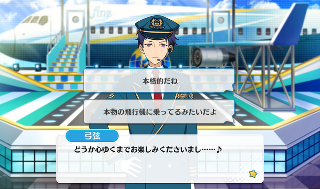 Depart☆Blue Skies Dream Travel Yuzuru Fushimi Special Event 1