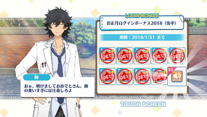 Jin Sagami 2018 New Year Login