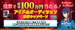 Souma Kanzaki Idol Audition 3 Ticket