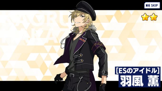 (ES Idol) Kaoru Hakaze Scout CG