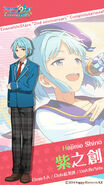2nd Anniversary Hajime Shino 640x1136