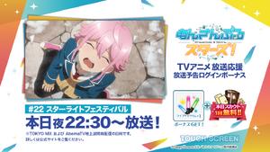 Anime 22nd Episode Airing Login Bonus