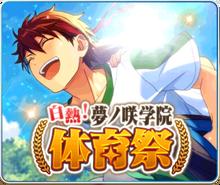 Burning Up! Yumenosaki Academy Sports Festival
