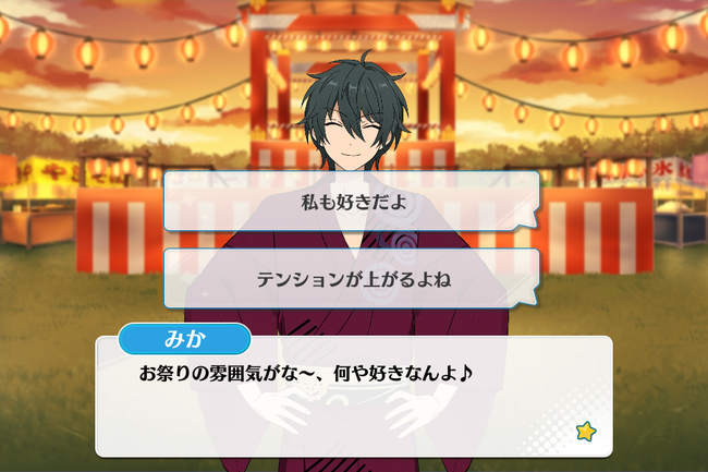 Launch! The Night Sky of the Shooting Star Festival Mika Kagehira Special Event 2