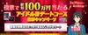 Rei Sakuma Idol Audition 2 ticket