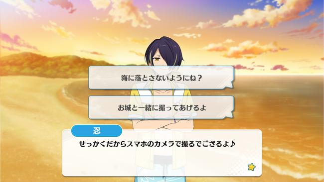 Scorching Heat ☆ A Seaside Beach Match Shinobu Sengoku Special Event 2