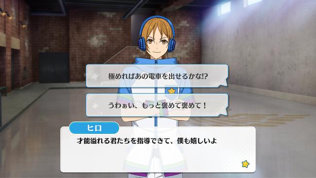 Stars★Glitter of the Prism Hiro Hayami Normal Event 2