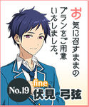 Yuzuru Fushimi Idol Audition 2 Button
