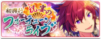 Opening★The Fortune Banquet Live Banner