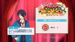 Sengoku Shinobu Happy New Voice Login