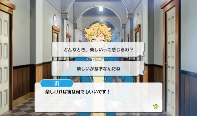 Switch Lesson Sora Harukawa Normal Event 3