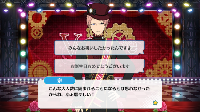 Birthday Course Shu Itsuki Normal Event 3