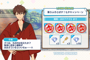 Blow away the heat! Tanabata Campaign Chiaki Morisawa Day 4