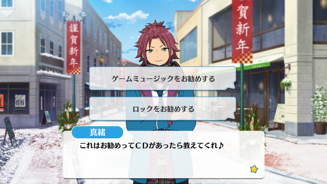 Kiseki☆Winter Live Showdown Mao Isara Normal Event 3