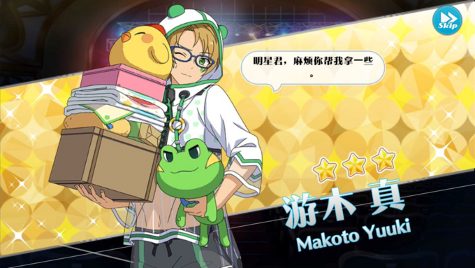 (Seaside Fun) Makoto Yuuki Scout CG