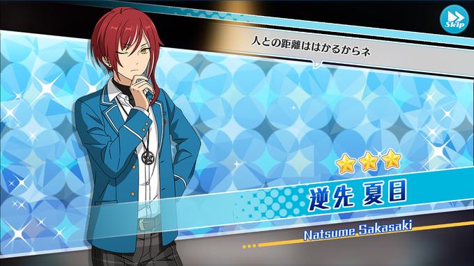 (Skipping Class) Natsume Sakasaki Scout CG