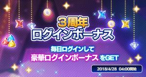 3rd Anniversary Campaign 4