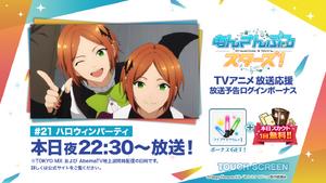 Anime 21st Episode Airing Login Bonus