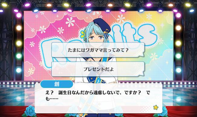 Birthday Course Hajime Shino Normal Event 3