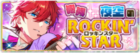 Howl★The Rockin' Star of the Night Sky Banner