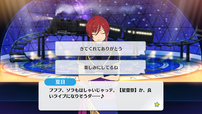 Planets*Wavering Light, Night of the Pleiades Natsume Sakasaki Special Event 3