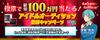 Kanata Shinkai Idol Audition 3 Ticket